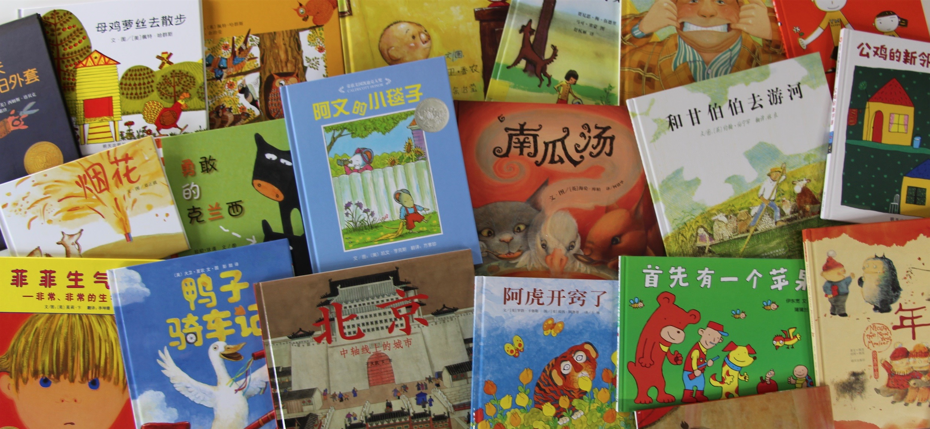 Chinese Books for Children Recommended By Great Chinese Reads