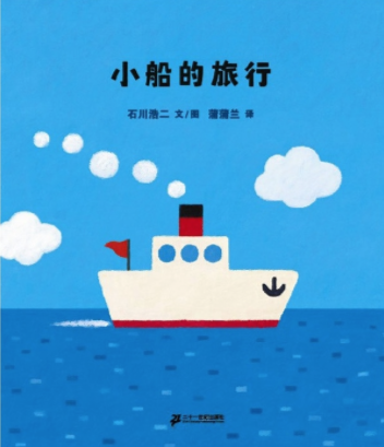 Image of book cover of Chinese children's book, 小船的旅行 (Adventures of a Small Boat).